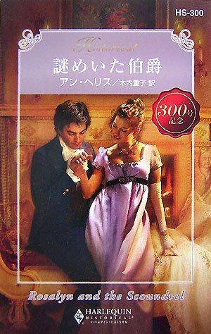 謎めいた伯爵 (ハーレクイン・ヒストリカル 300)