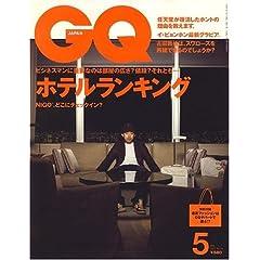 Amazon GQ JAPAN 2007年05月号へリンクされています
