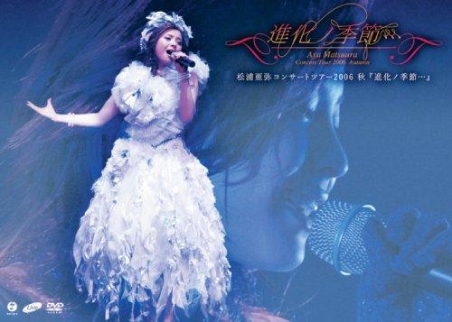 松浦亜弥コンサートツアー2006 秋『進化ノ季節…』