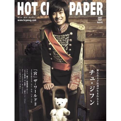 HOT CHILI PAPER Vol.41(DVD付)