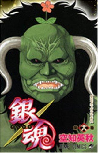 銀魂 第18巻 (18)