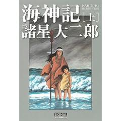 """海神記 上 (1) (光文社コミック叢書""""シグナル"""" 6)"""