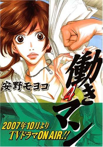 安野モヨコ 働きマン 4巻