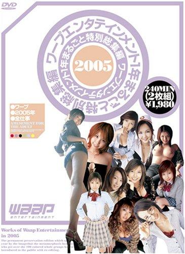 ワープエンタテインメント1年まるごと特別総集編2005