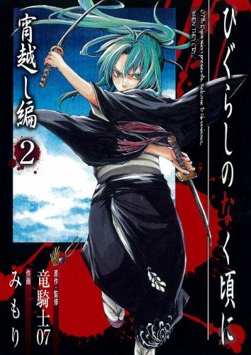 ひぐらしのなく頃に 宵越し編 2 (2) (Gファンタジーコミックス) (ガンガンコミックス)