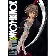 ZOMBIE-LOAN 8 (8) (ガンガンファンタジーコミックス) (コミック)