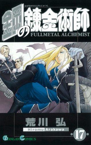 鋼の錬金術師 17 (ガンガンコミックス)