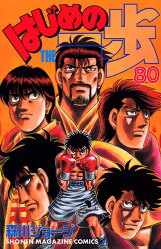はじめの一歩 80 (80)