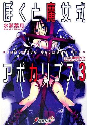 ぼくと魔女式アポカリプス 3 (3)