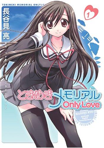ときめきメモリアルOnly Love 1 (1)