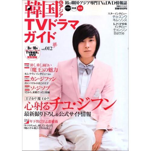 韓国&アジアTVドラマガイド vol.12―初の韓国・アジア専門TV&DVD情報誌 (12) (双葉社スーパームック)