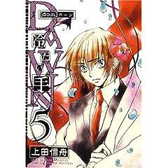 【クリックでお店のこの商品のページへ】DAWN~冷たい手 5 (IDコミックス ZERO-SUMコミックス) [コミック]