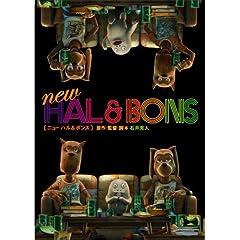 ハル&ボンス