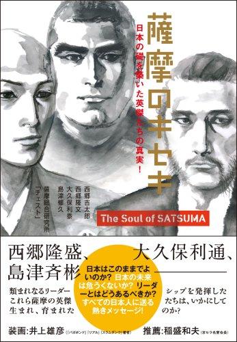 薩摩のキセキ 日本の礎を築いた英傑たちの真実