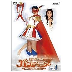 美少女戦麗舞パンシャーヌ VOL.01