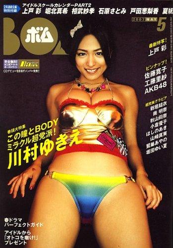 BOMB (ボム) 2007年 05月号 [雑誌]