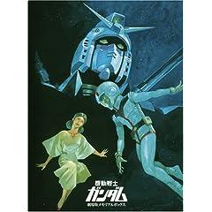 機動戦士ガンダム 劇場版メモリアルBOX