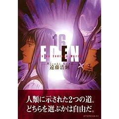 【クリックでお店のこの商品のページへ】EDEN(16) (アフタヌーンKC) [コミック]