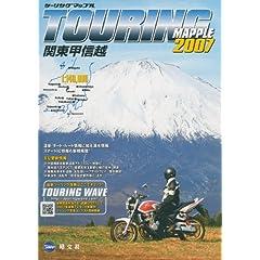 ツーリングマップル 関東甲信越 2007 (2007)