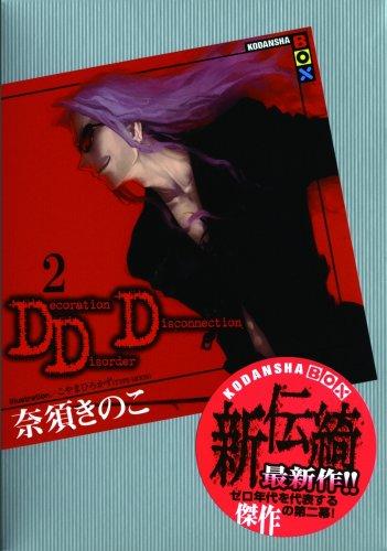 DDD 2 (講談社BOX) (講談社BOX)