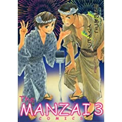 The MANZAI COMICS 3