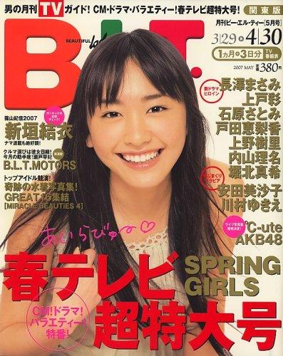 B.L..T. (ビーエルティー) 2007年 05月号 [雑誌]