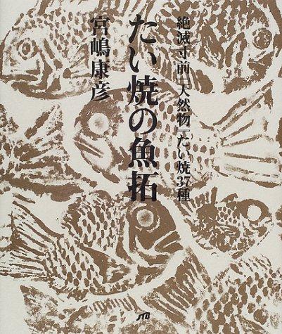 たい焼きの魚拓―絶滅寸前『天然物』たい焼き37種