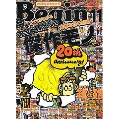 Begin(ビギン) 2007年11月号