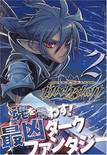 ユーベルブラット 2 (2) (ヤングガンガンコミックス)