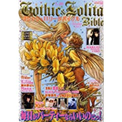 ゴシック&ロリータバイブル vol.26 (26) (インデックスムツク) (大型本)