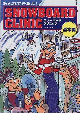 スノーボード クリニック