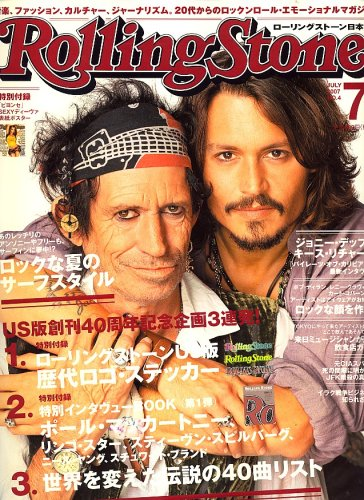 Rolling Stone (ローリング・ストーン) 日本版 2007年 07月号 [雑誌]